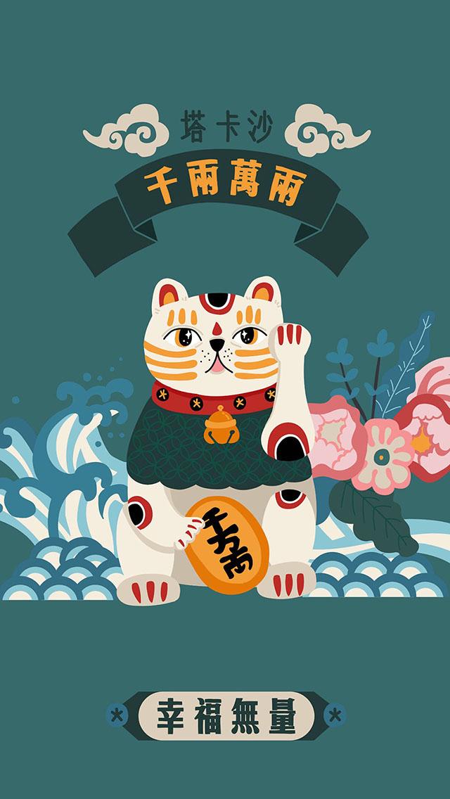招财猫 日系 千两万两 幸福无量 苹果手机高清壁纸 x