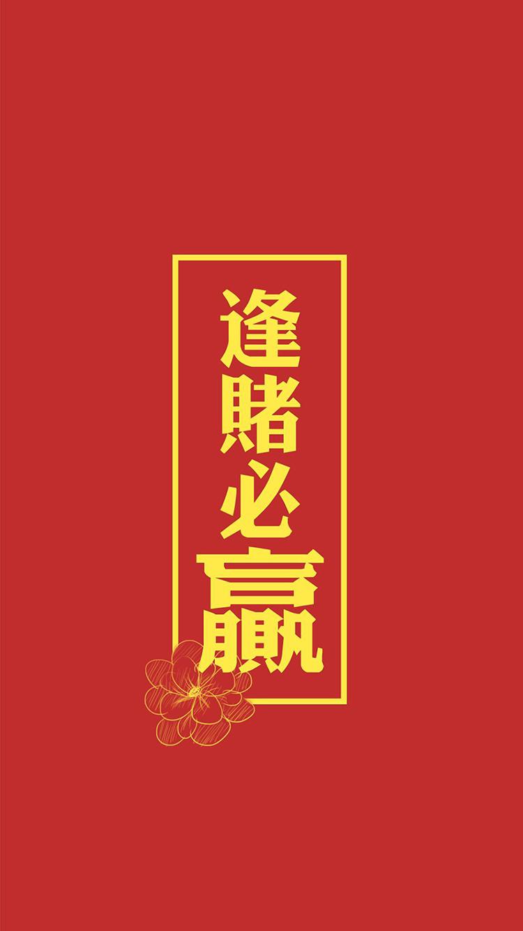 逢赌必赢 红色 方框 苹果手机高清壁纸 750x1334