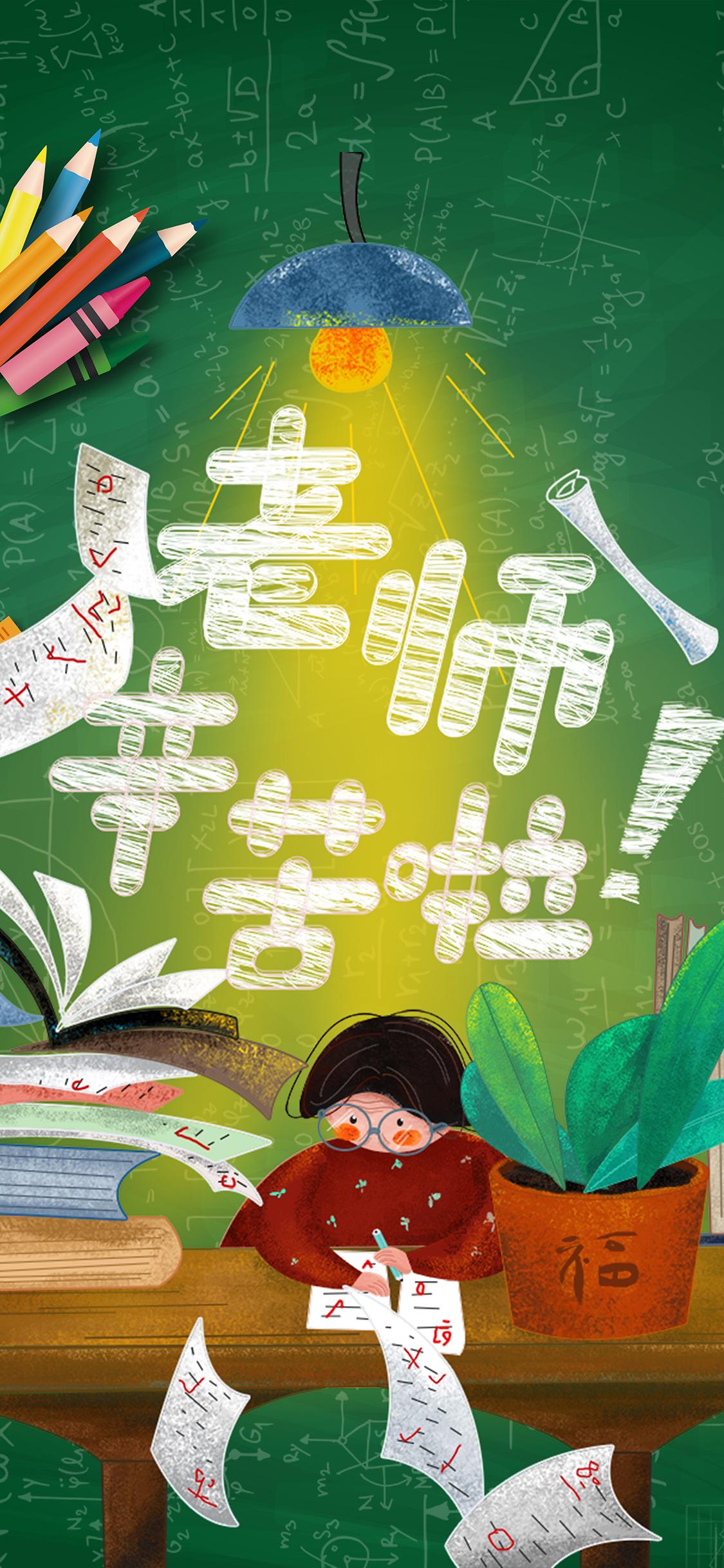 教师节 插画 手绘 老师辛苦了 苹果手机高清壁纸 1125