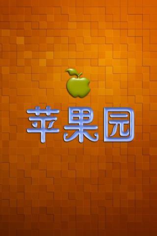 苹果园 苹果