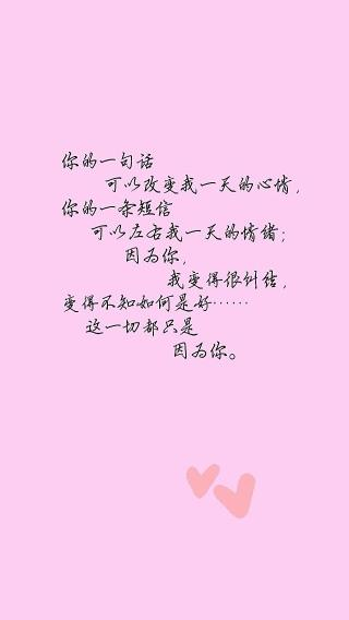 197QTW63E0YU10359021 爱的宣言 爱情壁纸