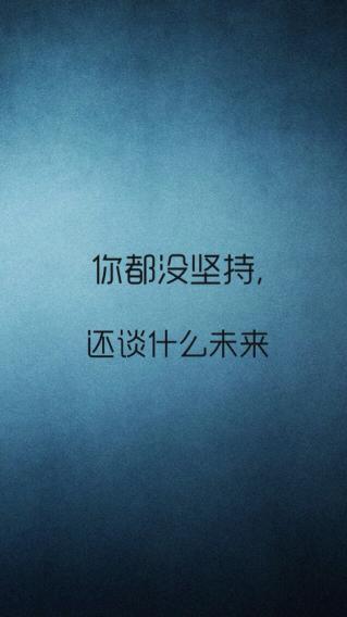 坚持 你什么都没坚持 还谈什么未来