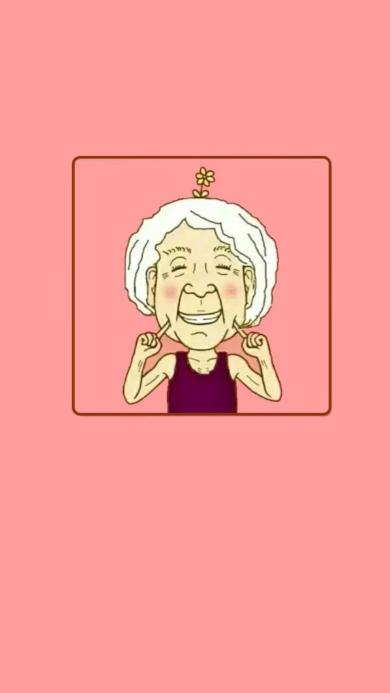 老奶奶 微笑 粉 情侣