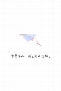 梦想再小也可以飞翔纸飞机文字创新