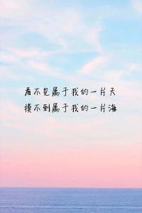 看不见属于我的一片天 摸不到属于我的一片海 日出 大海 天空