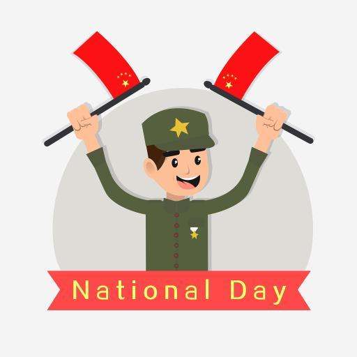 国庆 中国国旗 兵哥哥 节日