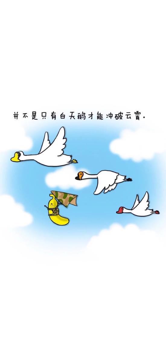 卡通 天鹅 并不是只有白天鹅才能冲破云霄
