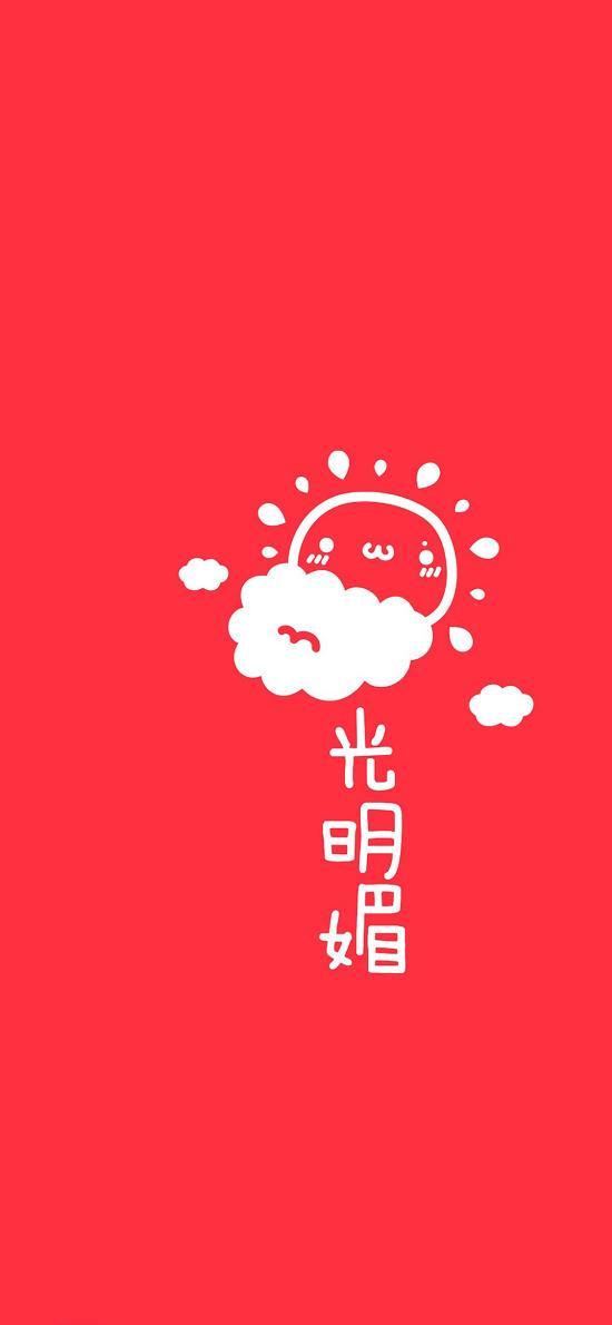 阳光明媚 卡通 太阳 白云 红色