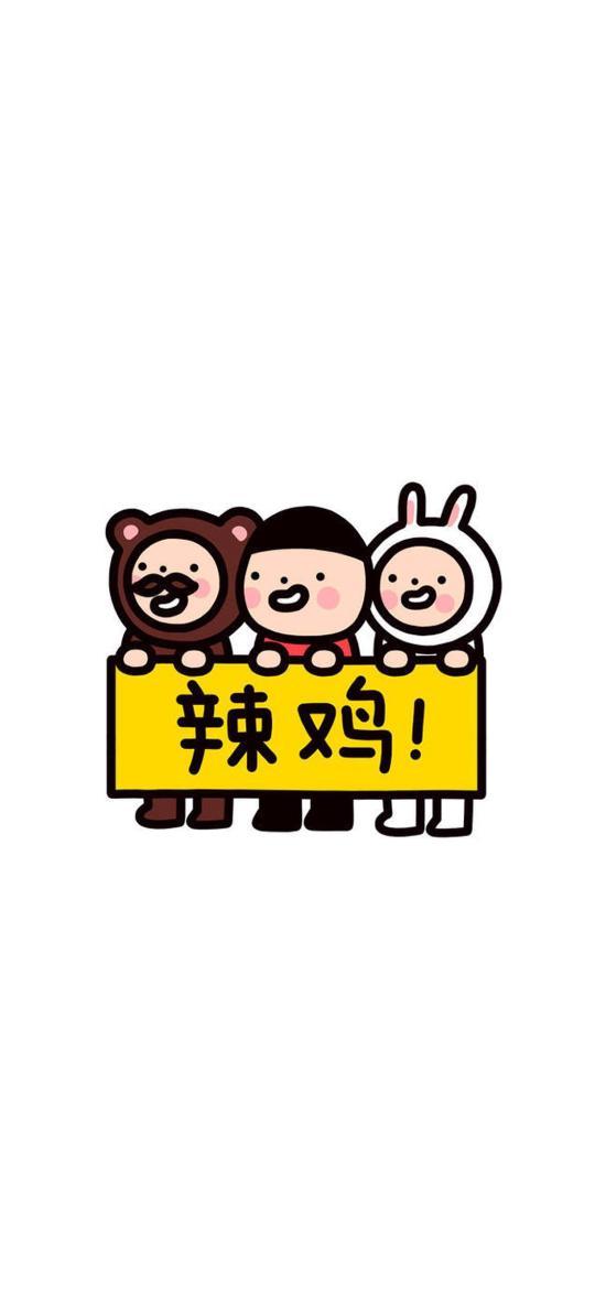 辣鸡 line 卡通 可妮兔 布朗熊 有机先生