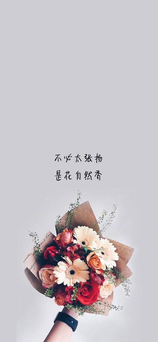 不必太张扬 是花自然香 鲜花 花束