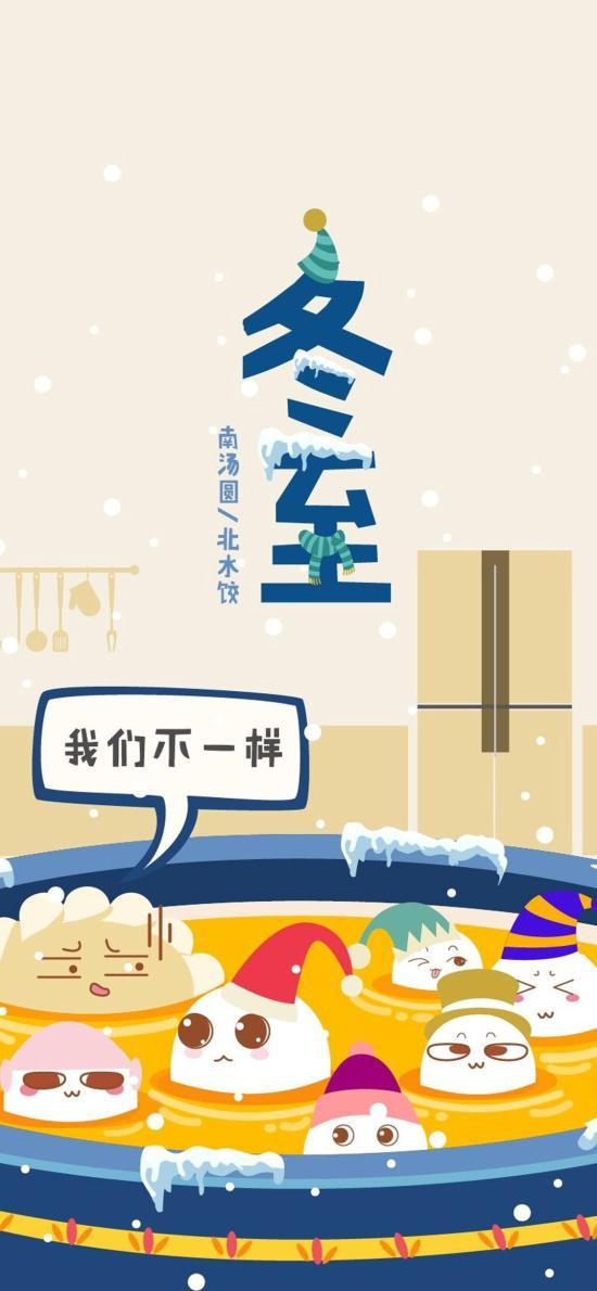 冬至 二十四节气 饺子 插画 传统 汤圆