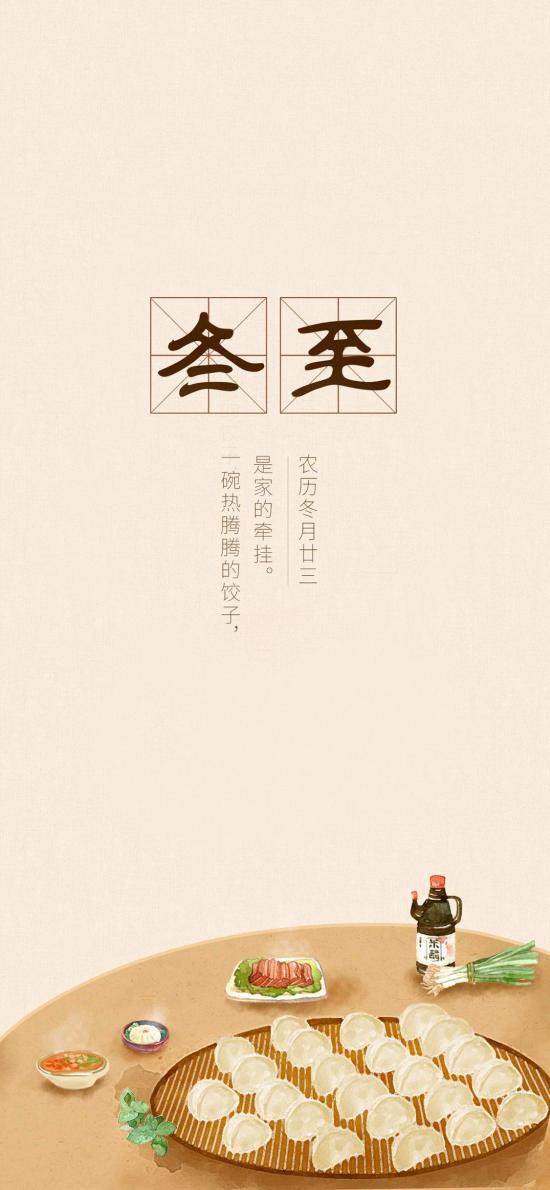 冬至 二十四节气 饺子 插画 传统