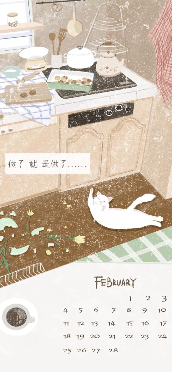 二月 日历 插画 猫咪