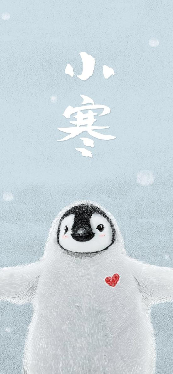 小寒 二十四节气 雪企鹅 季节