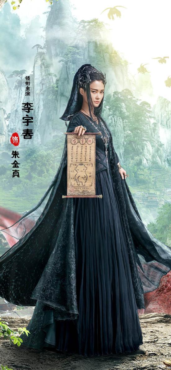 捉妖记2 电影 海报 李宇春 朱金真