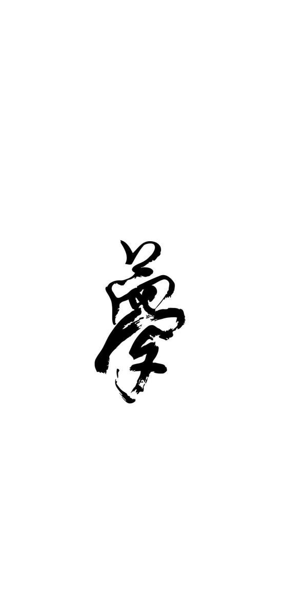 梦 书法 毛笔字 黑白 繁体