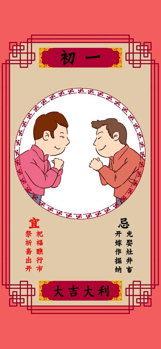 初一 大吉大利 春节插画