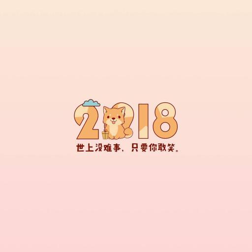 2018 世上没难事 只要敢微笑