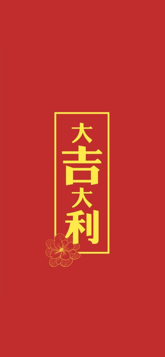 大吉大利 红色 方框
