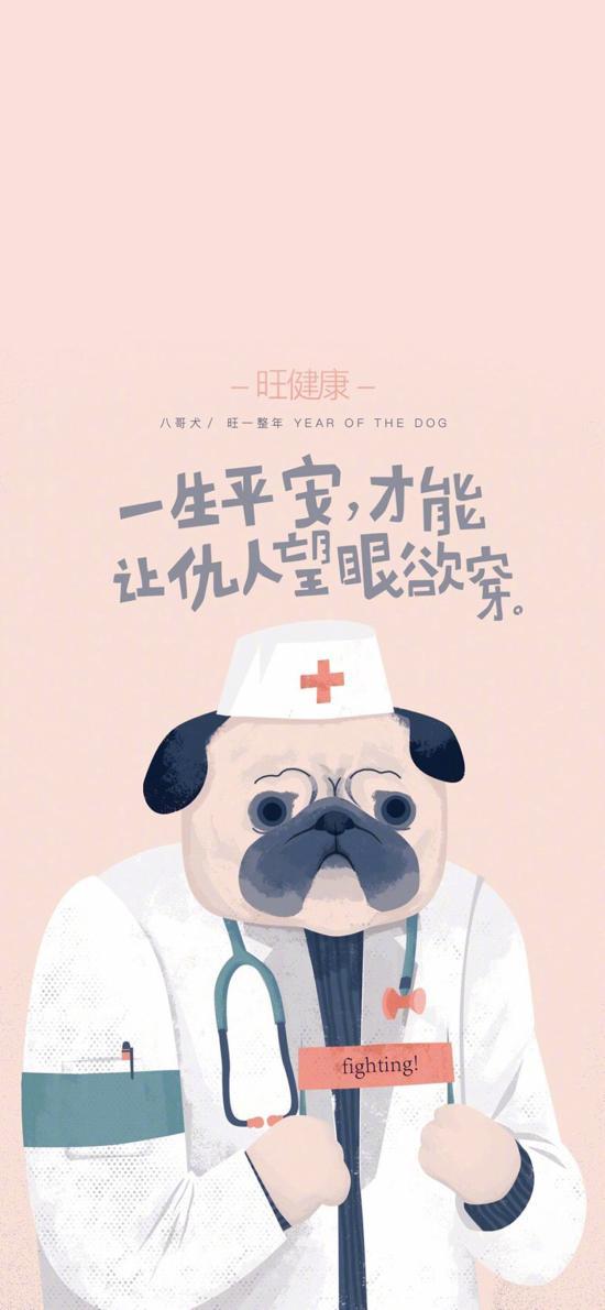 旺健康 狗年 插画 新年 春节