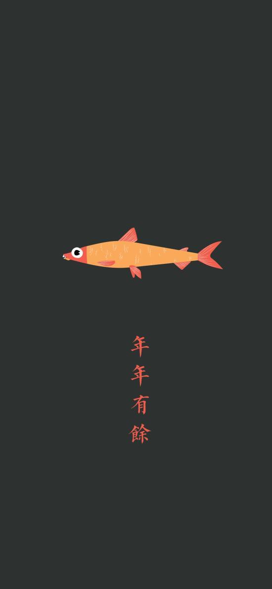 年年有余 鱼 新年 祝福