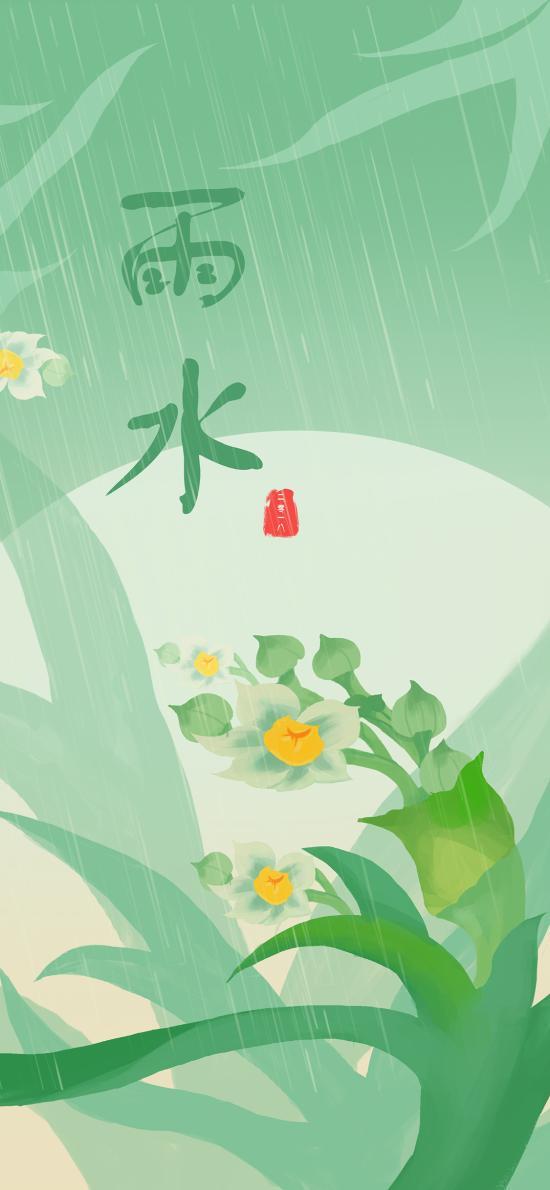 雨水 节气 手绘 插画