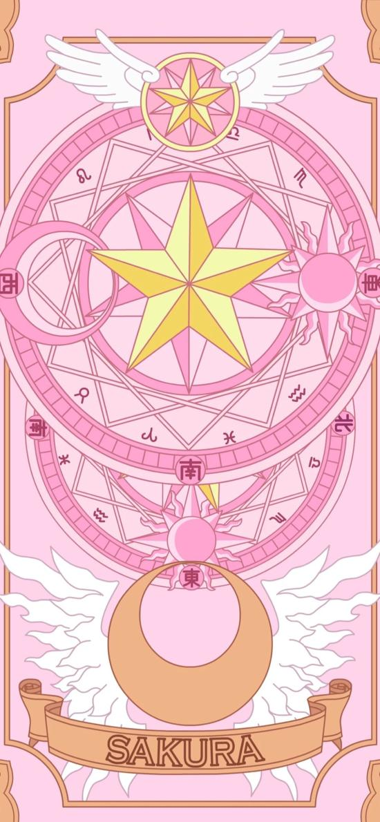 日漫 百变小樱魔术卡 粉色