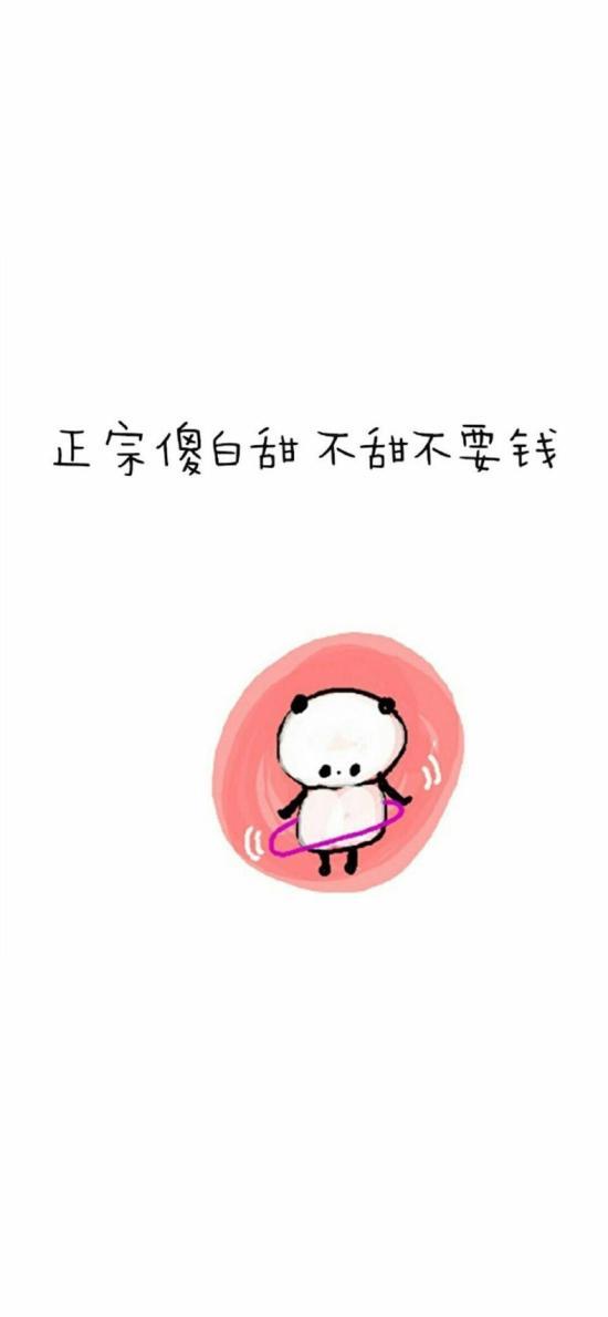 卡通 熊猫 正宗傻白甜不甜不要钱