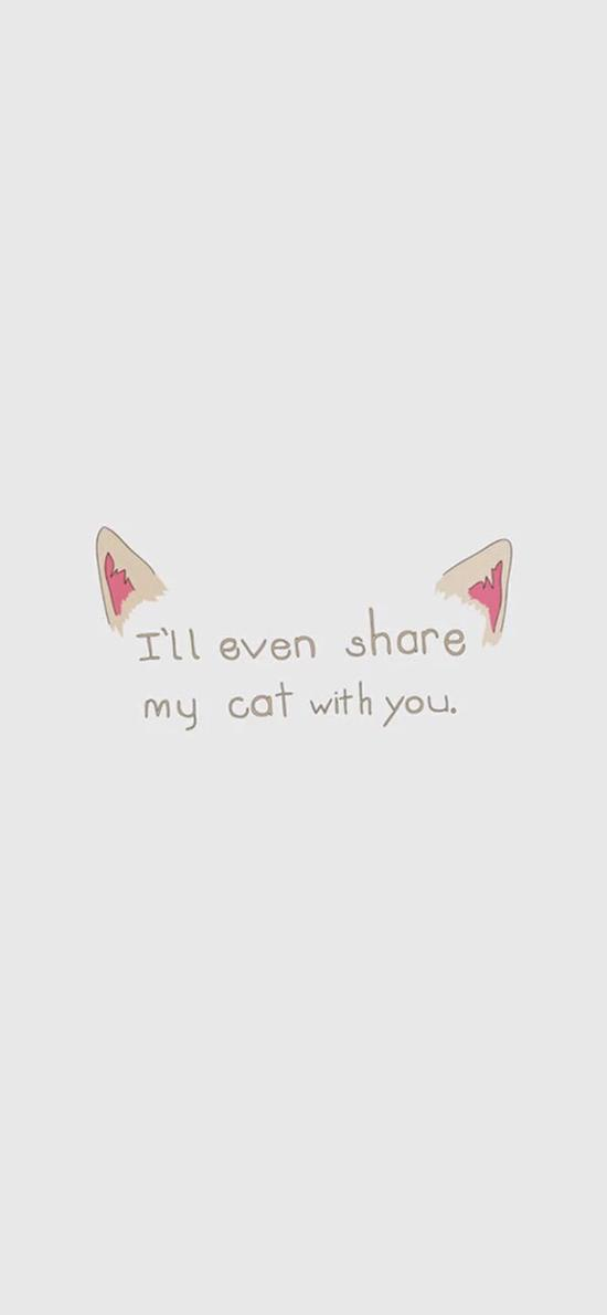 I'll even share my cat with you