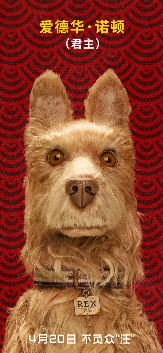 犬之岛 动画 狗狗 海报 君主