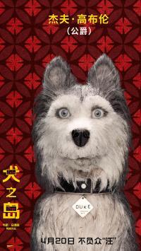 犬之岛 动画 狗狗 海报 公爵