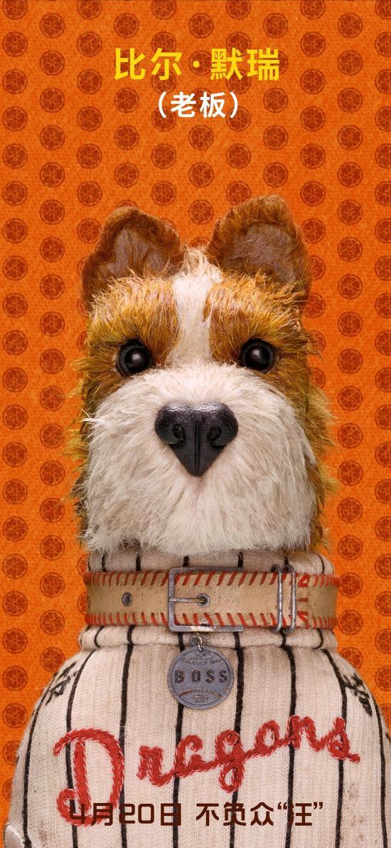 犬之岛 动画 狗狗 海报 老板