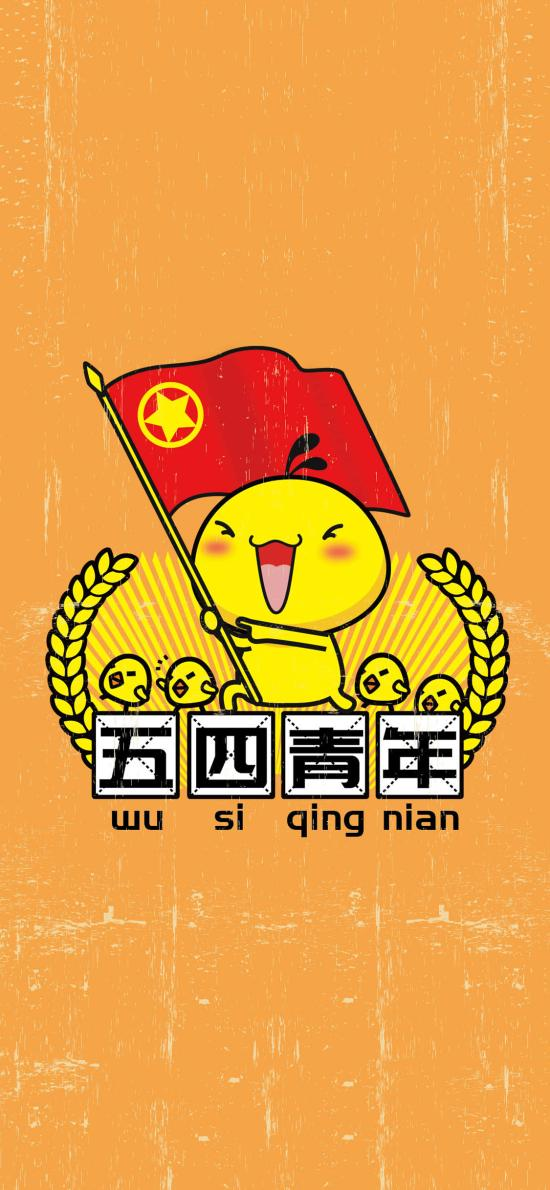 五四青年节 黄色 旗帜