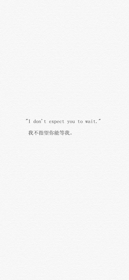 我不指望你能等我 i don't except you to wait
