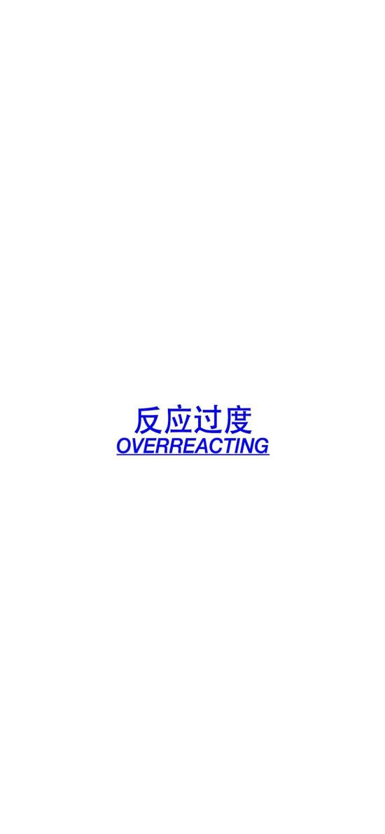 反应过度 OVER REACTING