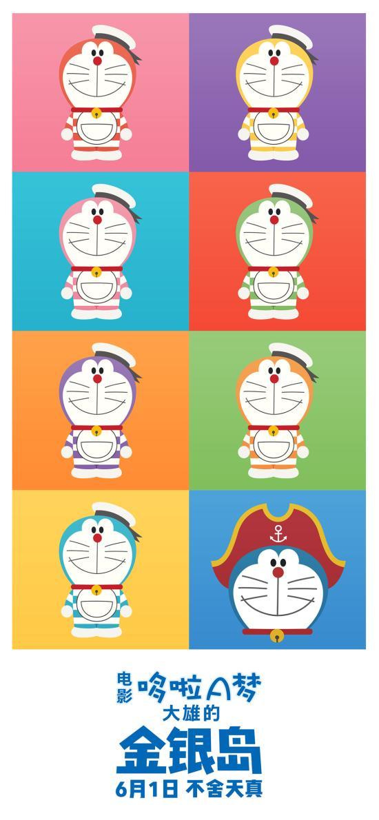 哆啦A梦 大雄的金银岛 带我回家 动画片 卡通 海报 电影 叮当猫