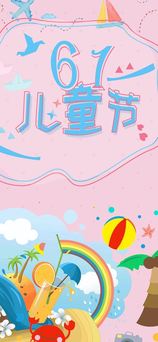 儿童节快乐 61 欢乐 粉色