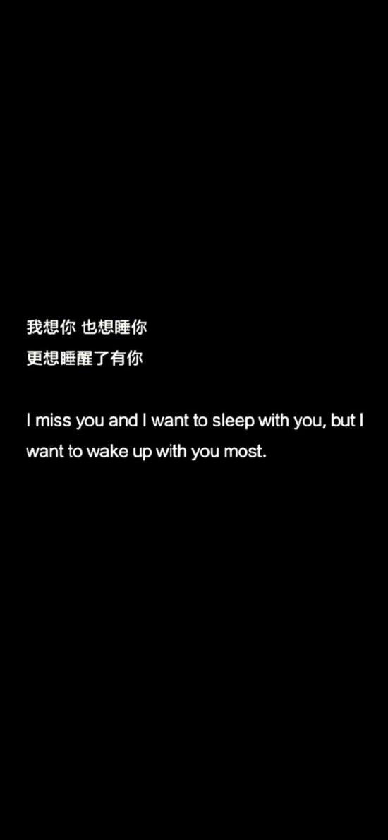 我想你 也想睡你 更想睡醒了有你