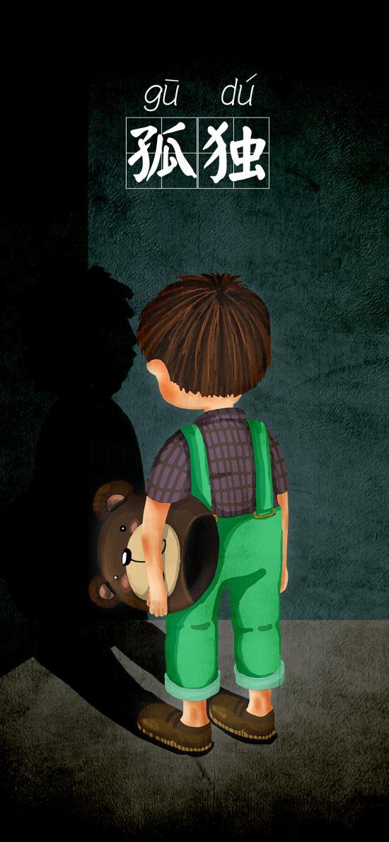 插画 儿童 背影 孤独