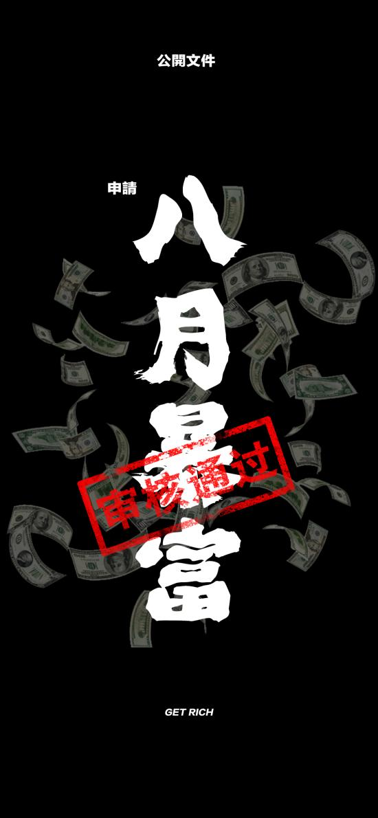 八月暴富 审核通过 钞票 钱 黑色 rich