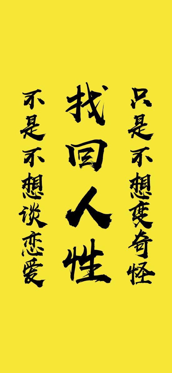 找回人性 不是不想谈恋爱 只是不想变奇怪 黄色 书法