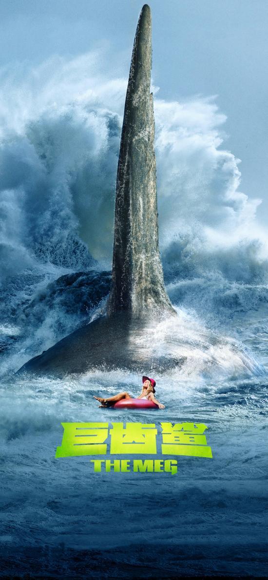 巨齿鲨 鲨鱼 电影 凶猛 海报