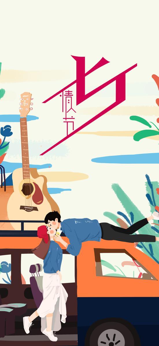七夕 情侣 爱情 浪漫 插画 情人节 吉他
