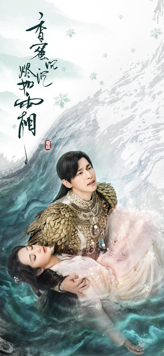 香蜜沉沉烬如霜 古装电视剧 杨紫 邓伦 海报