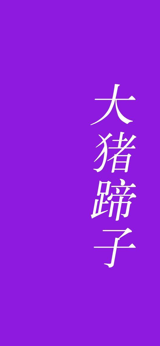 大猪蹄子 紫色