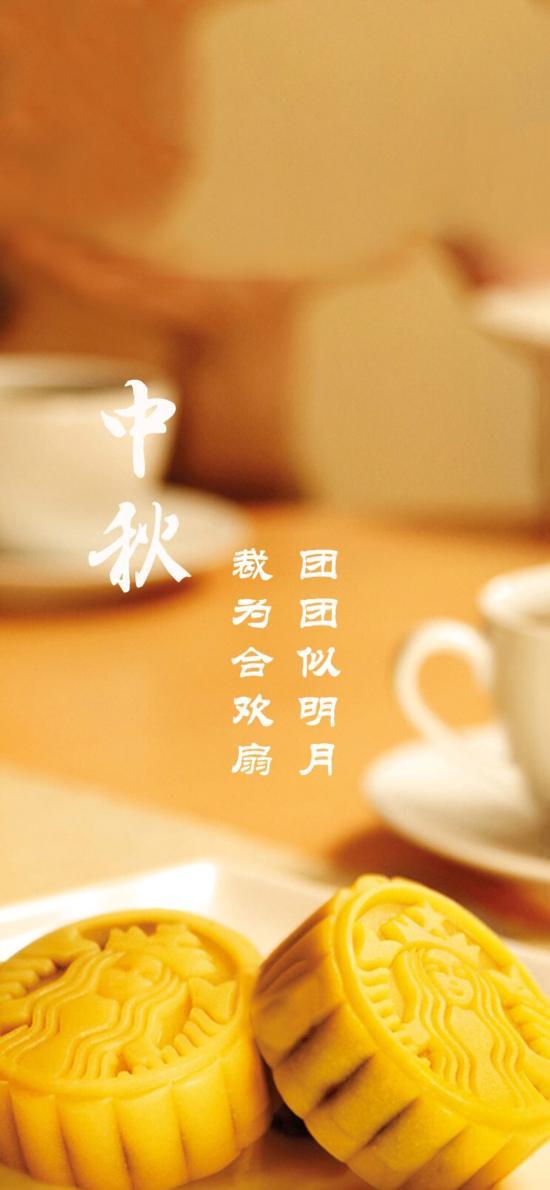 中秋节 月饼 团团似明月