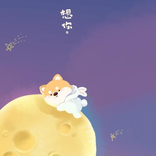 中秋 插图 月亮 柴犬 想你