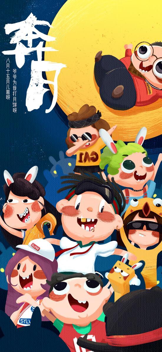 中秋节 插画 孩子 欢乐 月亮