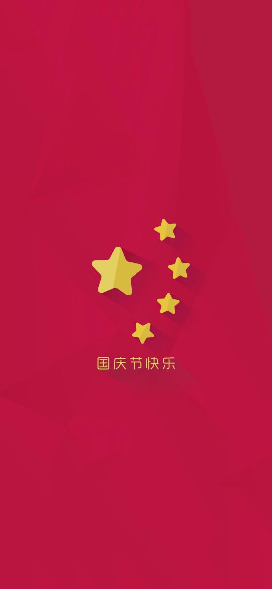 国庆节 快乐 五星红旗 中国国旗