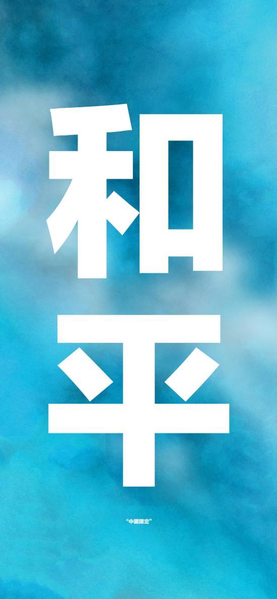 蓝色 渐变 和平 中国限定